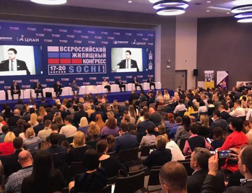 Всероссийский жилищный конгресс. Сочи 2019